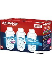 Комплект картриджей АКВАФОР В100-5 (комплект, 3 шт)