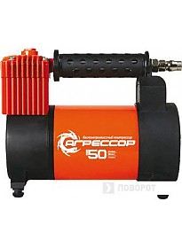 Автомобильный компрессор Агрессор AGR 50