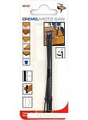 Набор оснастки Dremel MS50 Moto-Saw 5 предметов [2615MS50JA]