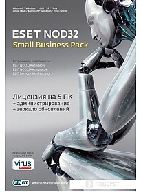 Система корпоративной защиты NOD32 Small Business Pack (5 ПК, 1 год)