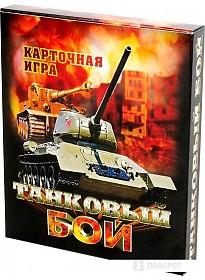 Настольная игра Десятое королевство Танковый бой