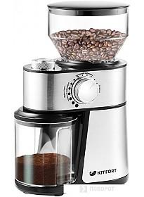 Кофемолка Kitfort KT-717