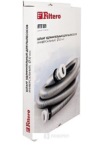 Шланг Filtero FTT 01