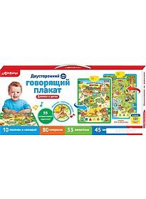 Интерактивная игрушка Азбукварик Двусторонний говорящий плакат. Домики и детки 4680019282473