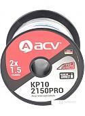 Кабель ACV KP10-2150PRO